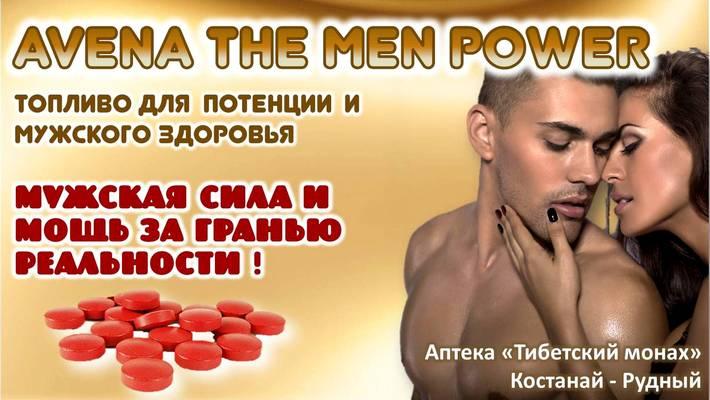 Avena the Men Power – секс-топливо для повышения потенции и мужского здоровья купить в аптеке Тибетский монах в Костанае и Рудном