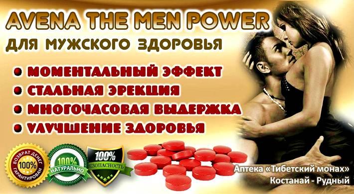 Avena the men power – один из лучших представителей натуральных препаратов (БАДов) для мужского здоровья. Купить в Костанае и Рудном, в аптеке Тибетский монах