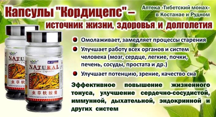 КапсулыКордицепс. Аптека Тибетский монах – препараты восточной медицины в Костанае и Рудном. Заказать, купить препарат, иммуномодуляторы, витамины, минералы, капсулы кордицепс, в аптеке Тибетский монах в Костанае и Рудном, укрепление иммунитета и функций всех органов. Повышение иммунитета. Противовоспалительное действие. Заболевания сердечно сосудистой системы. Антиоксиданты. Снижение холестерина. Детоксикация организма. Улучшение обмена веществ. Противоопухолевые препараты. Омоложение организма