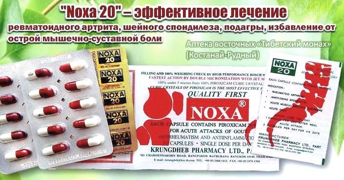 Noxa 20 (Нокса 20) – лечение заболеваний суставов и позвоночника, эффективный обезболивающий и противовоспалительный препарат купить в аптеке Тибетский монах в Костанае и в Рудном