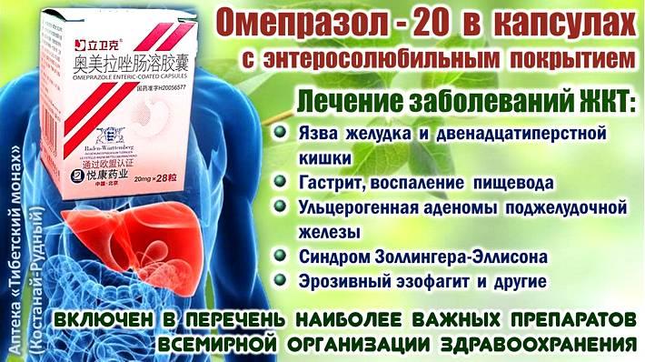 Омепразол 20 в капсулах – лечение заболеваний ЖКТ: язва желудка и двенадцатиперстной кишки, гастрит, воспаление пищевода, рефлюксэзофагит, синдром Золлингера-Эллисона. Купить в аптеке Тибетский монах в Костанае и Рудном