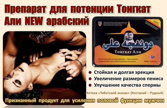 Препарат для повышения потенции Тонгкат Али NEW арабский. Аптека Тибетский монах в Костанае и Рудном
