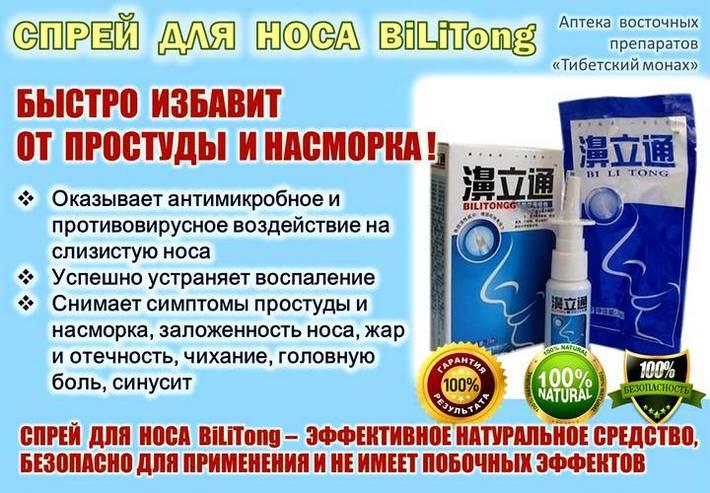 Аптека восточных лечебных препаратов Тибетский монах (Костанай-Рудный). Спрей для носа Bilitong – эффективный противовирусный препарат для лечения простуды, насморка, кашля, заложенности носа и боли в горле