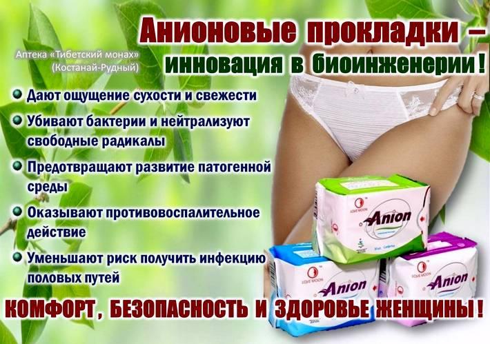 Анионовые прокладки – отличное средство женской гигиены, залог безопасности и здоровья женщины!