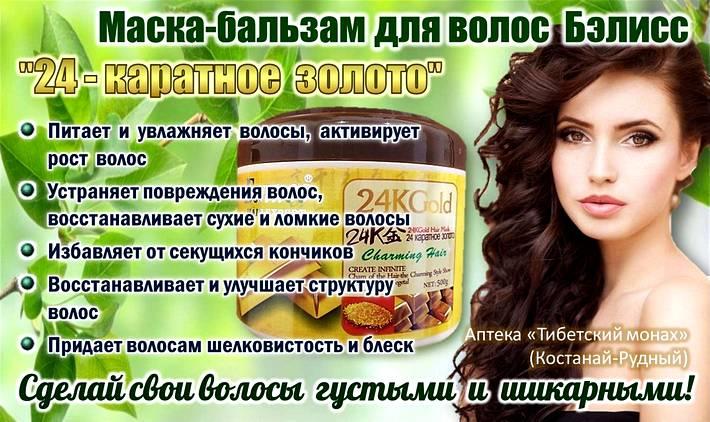 Маска-бальзам для волос Бэлисс 24-каратное золото купить в аптеке Тибетский монах в Костанай и Рудном