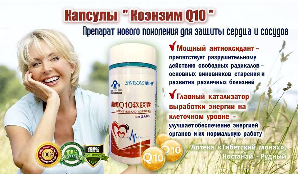 Коэнзим Q10 – главный катализатор выработки энергии на клеточном уровне и мощный антиоксидант купить в аптеке Тибетский монах в Костанае и Рудном