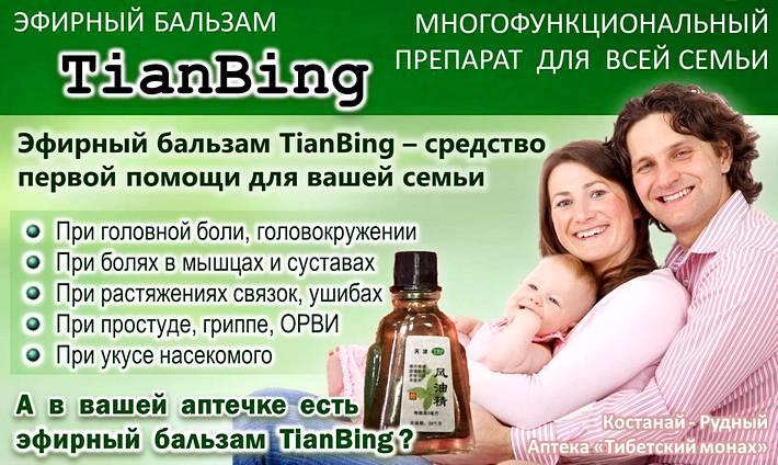 Лечебное масло Эфирный бальзам бренда TianBing. Купить в аптеке Тибетский монах в Костанае и в Рудном