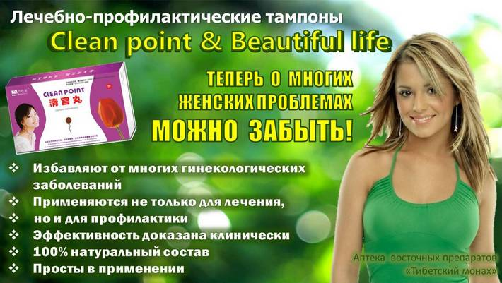 Фитотампоны Clean point & Beautiful life – эффективная профилактика и лечение заболеваний женской мочеполовой сферы. Купить в аптеке Тибетский монах в Костанае и Рудном