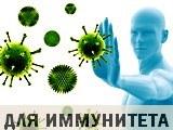 Препараты для улучшения иммунитета, улучшения сна, улучшения работы головного мозга и памяти, иммуностимулятор, иммуномодулятор, иммунитет. Купить в аптеке Тибетский монах в Костанае и в Рудном