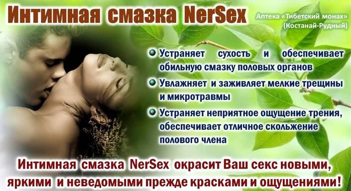Интимная смазка-лубрикант NerSex 2 вида – увлажняющая ультра-скользящая и увлажняющая с охлаждающим эффектом