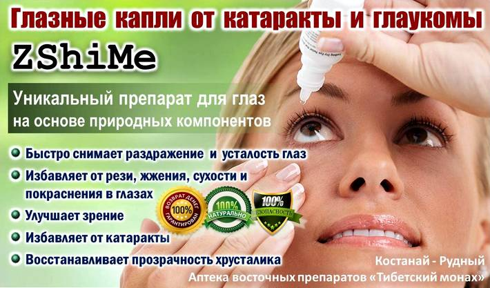 Капли от усталости и покраснения глаз, катаракты и глаукомы ZShiMe. Купить в аптеке Тибетский монах в Костанае и в Рудном