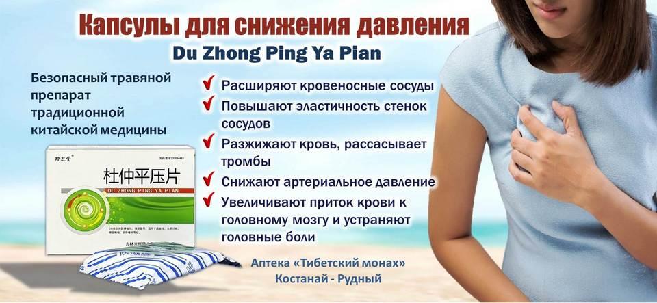 Капсулы для снижения давления Du Zhong Ping Ya Pian  – эффективное средство от гипертонии, которое помогает нормализовать давление и уберечься от риска инсульта и инфаркта. Купить в аптеке Тибетский монах, Костанай - Рудный, Казахстан