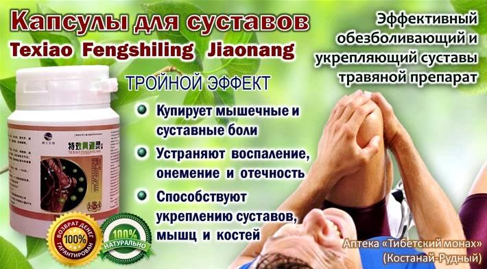 Капсулы для суставов Texiao Fengshiling  Jiaonang от ревматизма, артрита,  седалищной невралгии, шейного спондилеза, подагры, межпозвонковой грыжи, периартрита плеча купить в Костанае и Рудном