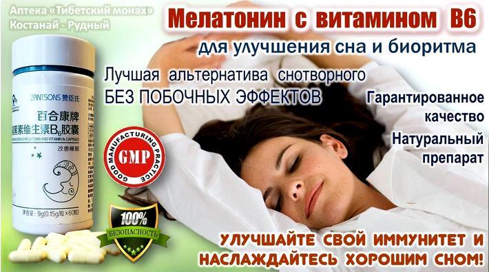 Капсулы Мелатонин с витамином B6 Baihekang brand для улучшения сна и биоритма купить в аптеке Тибетский монах в Костанае и Рудном