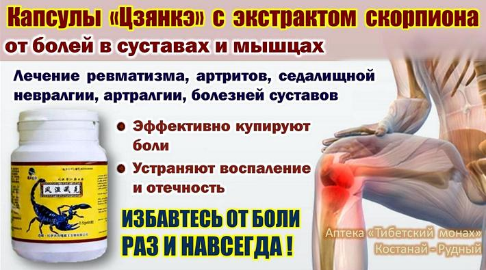 Капсулы «Цзянкэ» с экстрактом скорпиона от ревматизма, болей в суставах и мышцах. Лечение заболеваний позвоночника, суставов, мышц в Костанае и Рудном