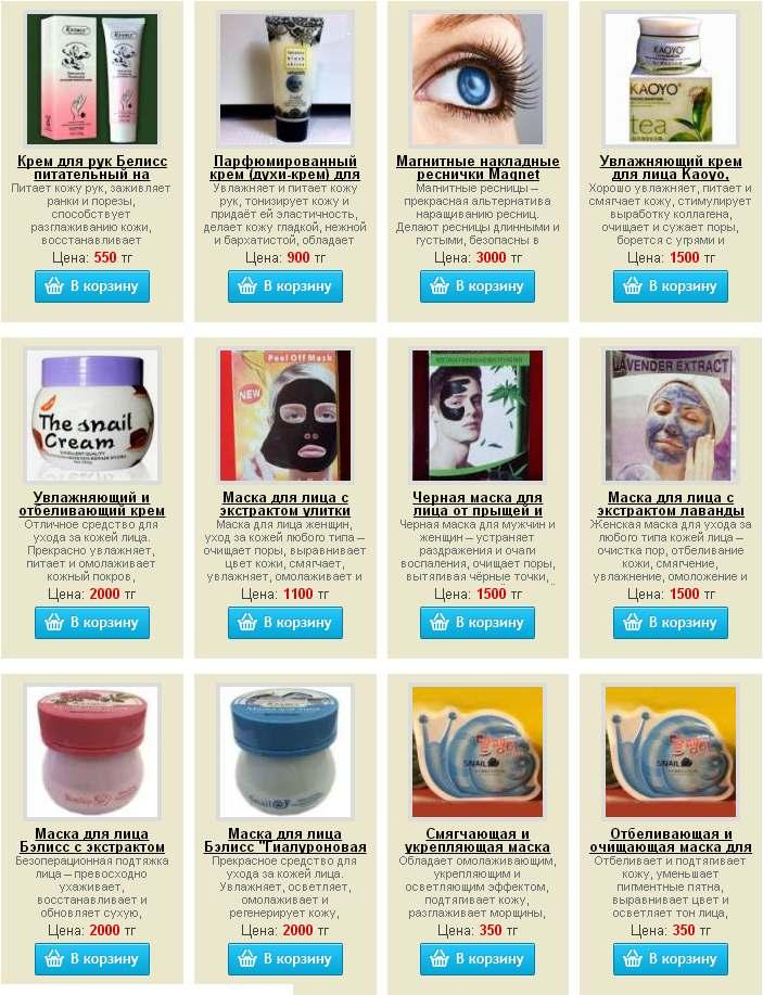Уход за лицом и кожей тела, средства для лица: маски, крем, скраб, пилинг, гель, косметика для лица купить в аптеке Тибетский монах в Костанае и Рудном