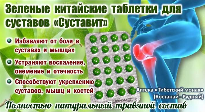 Китайские зеленые таблетки для суставов «Суставит» – эффективный обезболивающий и укрепляющий суставы травяной препарат, купить в аптеке Тибетский монах в Костанае и в Рудном