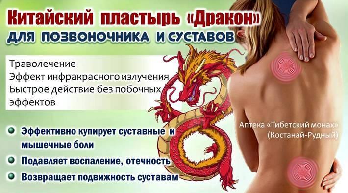 Китайский пластырь Дракон от боли в позвоночнике и суставах купить в Костанае и Рудном