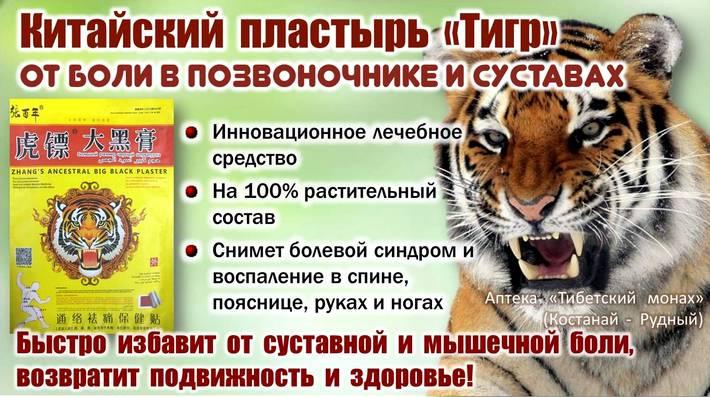 Китайский пластырь Тигр от боли в позвоночнике и суставах купить в Костанае и Рудном