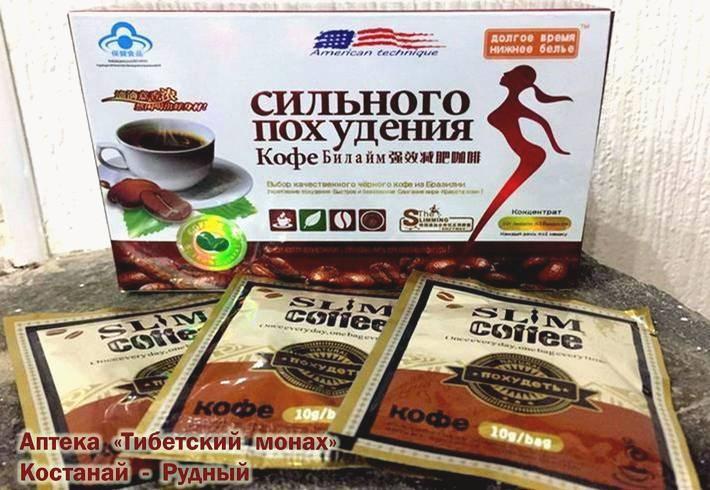 Препарат для похудения Билайм купить в Костанае и Рудном