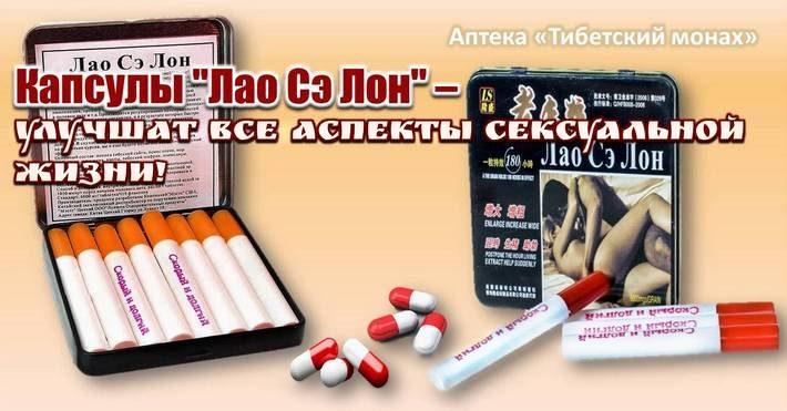 Препарат для потенции Лао Сэ Лон. Аптека китайских товаров для здоровья Тибетский монах, Костанай, Рудный