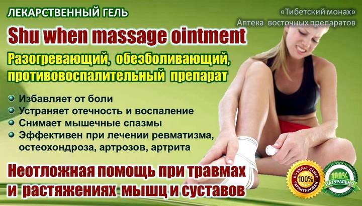 Лечебный гель Shu when massage ointment – эффективный разогревающий, обезболивающий и противовоспалительный препарат для мышц и суставов. Купить в аптеке Тибетский монах в Костанае и в Рудном