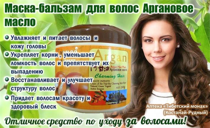Маска-бальзам для волос Бэлисс Аргановое масло купить в аптеке Тибетский монах в Костанай и Рудном