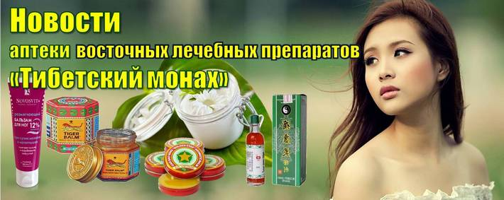 Китайские лекарства косметика