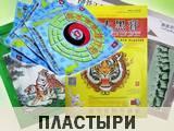 Китайские лечебные пластыри – препараты нового поколения. Купить в аптеке Тибетский монах в Костанае и в Рудном