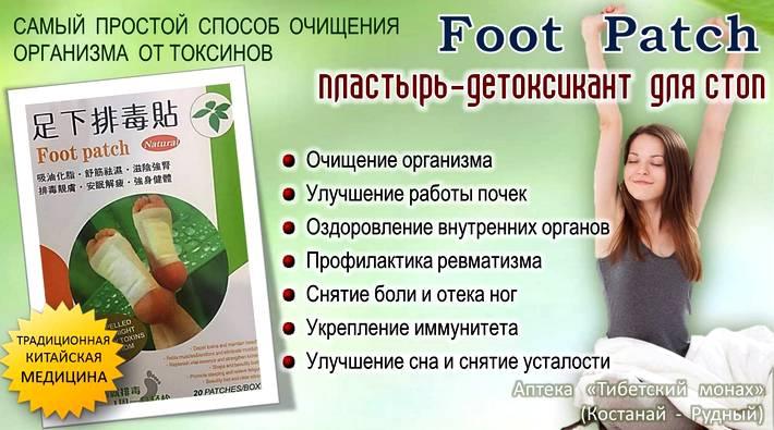 Китайский Пластырь для стоп Foot Patch - Natural для выведения токсинов из организма купить в Костанае и Рудном