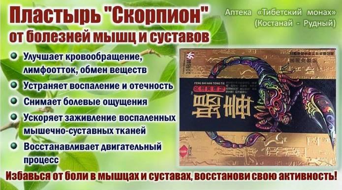 Пластырь обезболивающий, противовоспалительный Скорпион от  болезней мышц и суставов. Купить в аптеке Тибетский монах в Костанае и Рудном