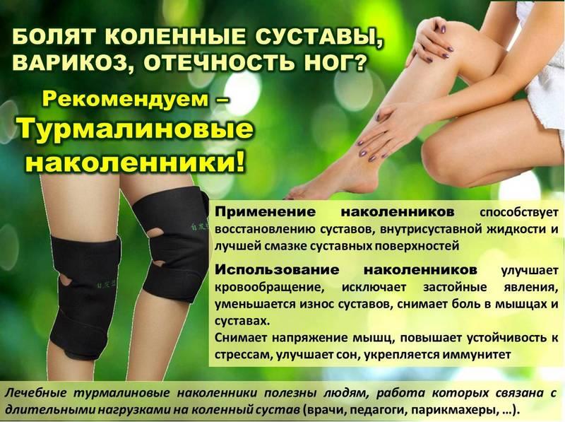 Лечение турмалином суставов сильно хрустит коленный сустав