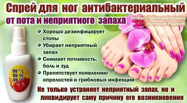 спрей для ног от грибка и запаха