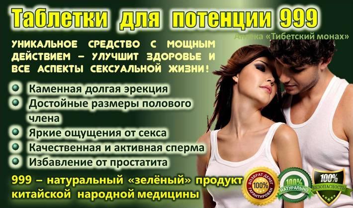 Эффективный препарат для потенции 999l, повышает либидо, половое влечение, без побочных эффектов. Купить в аптеке Тибетский монах в Костанае и Рудном