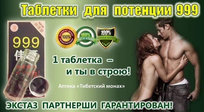 Таблетки для потенции 999 в Казахстане купить