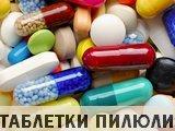 Лечебные пилюли, таблетки, капсулы, порошки от разных болезней. Купить в аптеке Тибетский монах в Костанае и в Рудном