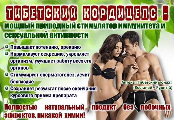 Мощные сексуальные стимуляторы