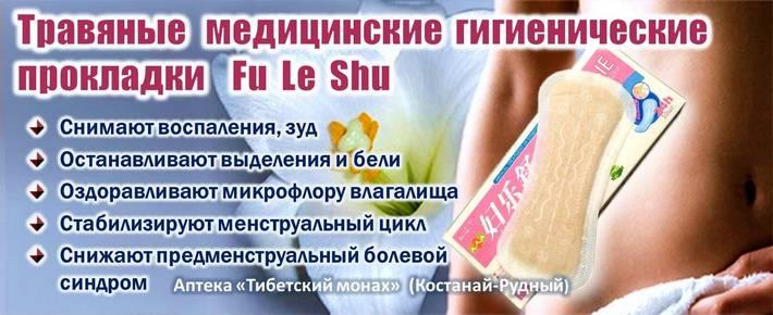 Китайские травяные медицинские гигиенические прокладки Fu Le Shu  (Фу Ле Шу) – отличное средство женской гигиены, залог безопасности и здоровья женщины! Купить в аптеке Тибетский монах в Костанае и Рудном