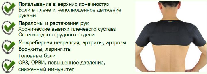 Турмалиновая накидка (накладка) на плечи – оздоровление и лечение плечевых суставов, устранение боли в плечах и между лопаток, укрепление иммунитета. Купить в Костанае и в Рудном