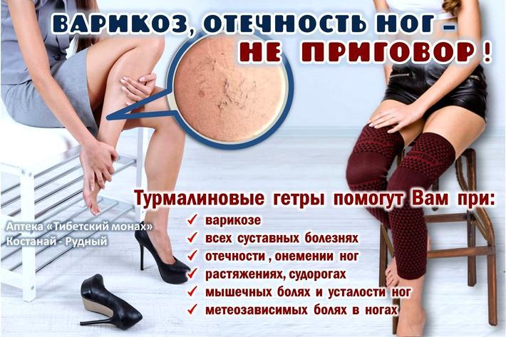 Турмалиновые гетры – лечение варикозного расширения вен и заболеваний суставов и мышц ног, устранение боли и отечности ног. Купить в аптеке Тибетский монах в Костанае и в Рудном