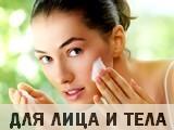 Уход за лицом и кожей тела, средства для лица: маски, крем, скраб, пилинг, гель, косметика для лица. Купить в аптеке Тибетский монах в Костанае и в Рудном